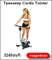 Тренажер Cardio Twister (Кардио Твистер). Степпер Кардио Слим 3249 руб.