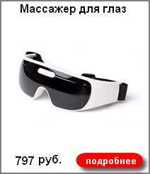 Массажер для глаз, очки-тренажер Fitstudio (24 массажных элемента) 797 руб.