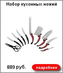 Набор кухонных ножей Contour Pro Knives 889 руб.