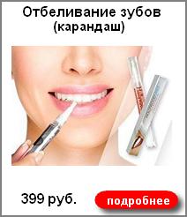 Карандаш для отбеливания зубов 399 руб.