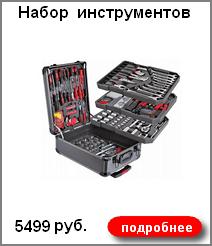 Набор инструментов в чемодане, 188 предметов 5499 руб.