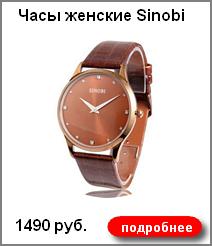 Часы наручные женские Sinobi 1490 руб.