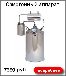 Самогонный аппарат МАГАРЫЧ-12Л-ЭКСКЛЮЗИВ-ТБ(широкая горловина)+подарок 7650 руб.