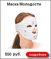 Аппликатор офтальмологический Магнитная Маска Молодости для лица 550 руб.