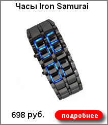 Часы Iron Samurai (темный браслет, синяя или красная подсветка) 698 руб