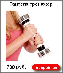 Гантеля тренажер Шейк Уэйт (Shake Weight) для женщин 700 руб.