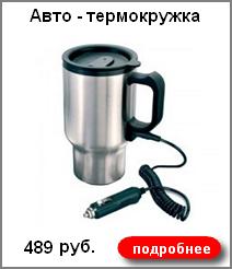Автомобильная термокружка 0,35л. 489 руб.