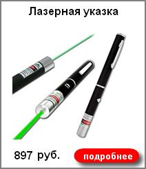 Зеленая лазерная указка 500 mW 897 руб.