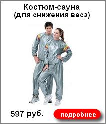Костюм-сауна для снижения веса Exercise Suit 597 руб.