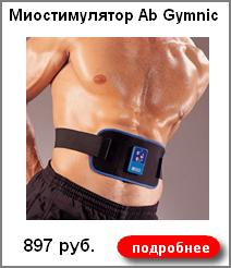 Миостимулятор Ab Gymnic 897 руб.