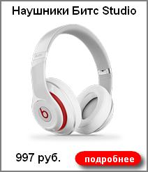 Наушники Битс Studio 669 997 руб.