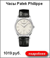 Часы наручные Patek Philippe Geneve Calatrava 1019 руб.
