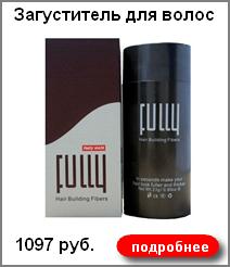 Загуститель для волос Fully hair 1097 руб.