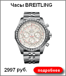 Часы BREITLING Bentley Motors 2997 руб.