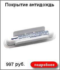 Покрытие для стекол антидождь AQUAPEL (АКВАПЕЛЬ) 997 руб.