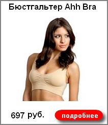 Бюстгальтер Ahh Bra (Ах Бра, 3шт) 697 руб.