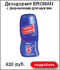 Дезодорант-антиперспирант EROMAN с феромонами для мужчин 620 руб.