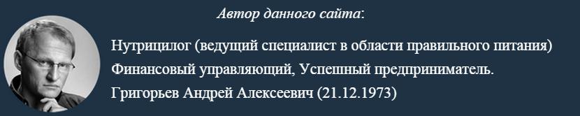 Автор данного сайта: Григорьев Андрей Алексеевич