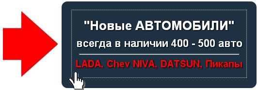 Продажа автомобилей LADA, Chevrolet NIVA, DATSUN ON-DO