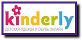 Промокоды Kinderly купоны на скидку Kinderly распродажа Kinderly скидка Kinderly