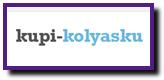 Промокоды Kupi-Kolyasku, купоны на скидку Kupi-Kolyasku, распродажа Kupi-Kolyasku, скидка Kupi-Kolyasku