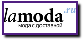 Промокоды Lamoda RU, купоны на скидку Lamoda RU, распродажа Lamoda RU, скидка Lamoda RU