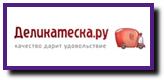 Промокоды Деликатеска.ру