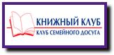 Промокоды Книжный клуб