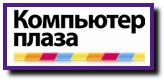 Промокоды Компьютер Плаза