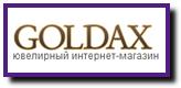 Промокоды Goldax