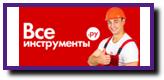 Промокоды Vseinstrumenti.ru