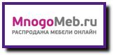 Промокоды MnogoMeb.ru