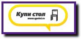 Промокоды Купи стол