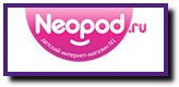 Промокоды Neopod.ru, купоны на скидку Neopod.ru, распродажа Neopod.ru, скидка Neopod.ru