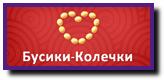 Промокоды Бусики-Колечки, купоны на скидку Бусики-Колечки, распродажа Бусики-Колечки, скидка Бусики-Колечки