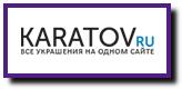 Промокоды KARATOV.ru, купоны на скидку KARATOV.ru, распродажа KARATOV.ru, скидка KARATOV.ru