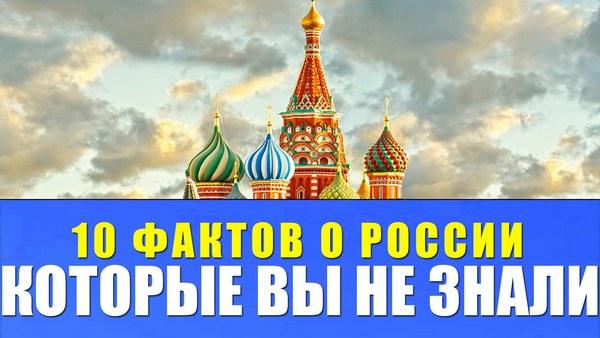 10 фактов о России которые!