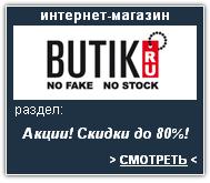BUTIK.RU Интернет-магазин. Скидки, акции, распродажа