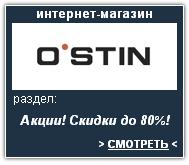 O'STIN Интернет-магазин. Скидки, акции, распродажа