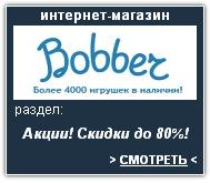 Bobber Интернет-магазин. Скидки, акции, распродажа