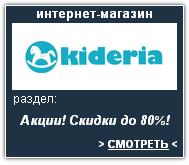KIDERIA Интернет-магазин. Скидки, акции, распродажа
