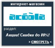 acoolakids Интернет-магазин. Скидки, акции, распродажа
