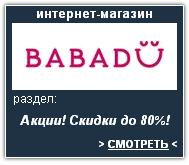 Babadu Интернет-магазин. Скидки, акции, распродажа