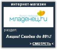 МЛАДЕНЕЦ РУ Интернет-магазин. Скидки, акции, распродажа