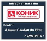КОНИК Интернет-магазин. Скидки, акции, распродажа