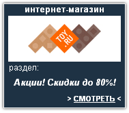 Toy.ru Интернет-магазин. Скидки, акции, распродажа