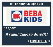 Bebakids Интернет-магазин. Скидки, акции, распродажа