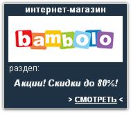 Bambolo Интернет-магазин. Скидки, акции, распродажа