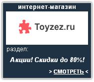 Toyzez Интернет-магазин. Скидки, акции, распродажа