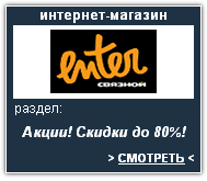 Enter Интернет-магазин. Скидки, акции, распродажа